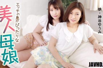 JAV HD Horny Mother & Wet Daughter – Hitomi, Yumi Kamiya