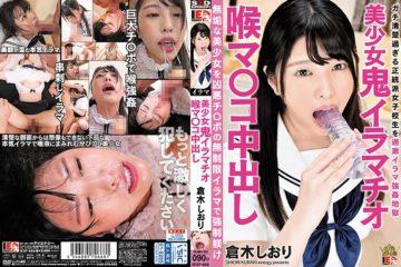 JAV HD IESP-668 Beautiful Girl Demon Deep Throat Throat Ma Creampie Shiori Kuraki