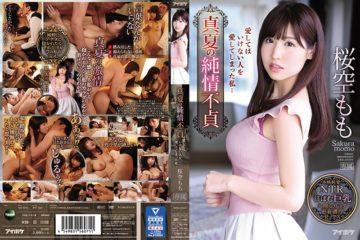 JAV HD IPX-529 I've Loved Someone Who Shouldn't Love Innocent Unfaithfulness In Midsummer...Momo Sakurazora