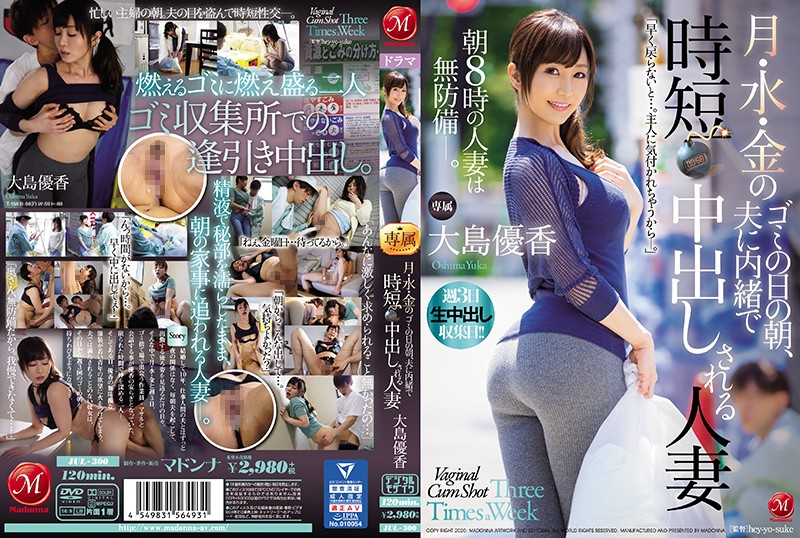 JAV HD JUL-300 Yuka Oshima, A Married Woman Who Is Vaginal Cum Shot On The Morning Of Garbage On Monday, Wednesday And Friday
