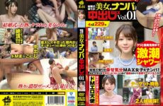 JAV HD KFNE-061 SEX Vol.01 Pies To Pick Up The Beautiful Woman On The Way Home From The Wedding