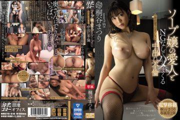 JAV HD MEYD-610 Mistress Soap Lady And Extraordinary Full Option Cum Shot Affair Without NG Affair Kiritani Matsuri