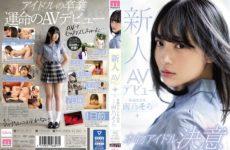 JAV HD MIDE-812 Newcomer AV Debut Real Idol Determination Sora Minamino