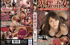 JAV HD MMYM-039 Obscene Woman Chisato Shoda