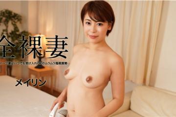 JAV HD Naked House Wife Shanghai Mixed Lady is Always Horney – Meirin
