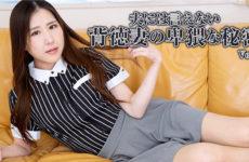 JAV HD Naughty Wife's Immoral Secret over Her Husband Vol 2 – Emi Sakurai