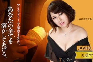 JAV HD Oh, I wanna Lick You till Your Mind Melt Just Like Ice Cream.. – Maya Misaki