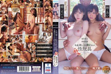 JAV HD [PRED-159] (English sub) Thick Father × Sister Brainwashing We, A New Father-in-law Sex Toy. Ai Fukada Sena Ai