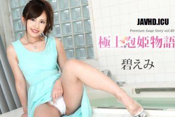 JAV HD Premium Soap Story Vol 80 – Emi Aoi