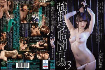 JAV HD RBD-982 Strong Conception Black Market 3 Yui Hatano