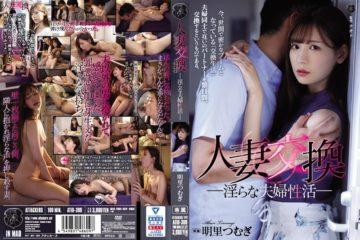 JAV HD [ATID-399] (English sub) Married Woman Exchange Indecent Married Sexual Activities Akari Tsumugi