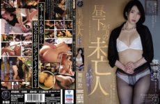 JAV HD ATID-436 Afternoon Widow, Too Beautiful Mother-in-law, Kiyoshi Maihara
