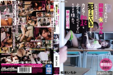 JAV HD BLK-468 Seeing That My Favorite Classmate Gal, Ichika-chan, Is Being Fucked... A Record That Kept Hiding As It Was Without Being Able To Stop The Erection With The Camera. Ichika Matsumoto