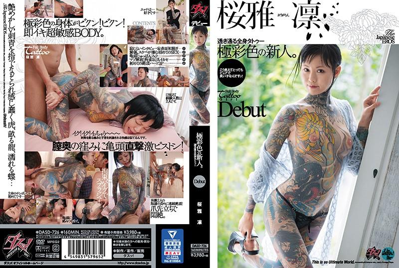 JAV HD DASD-726 A Transparent Full-body Tattoo. Debut Sakura Rin
