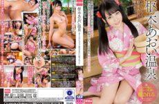 JAV HD EKDV-642 Kuroki Aoi Onsen