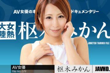 JAV HD Erotic Documentary File 079 – Mikan Kururugi