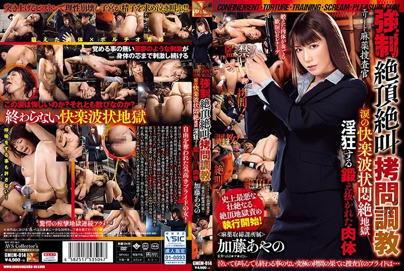 JAV HD GMEM-014 Confinement! Torture! Training! Screaming! Cum! Strong Climax Screaming Torture Elite Drug Detective Tears ~ Ayano Kato
