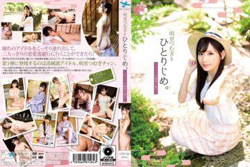 JAV HD GTRP-001 Title TBD / Akira Tsumugi