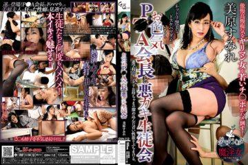 JAV HD GVH-112 Amorous PA Chairman And Bad Boy Student Council Sumire Mihara