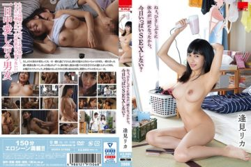 JAV HD HODV-21506 Hey, Haven't We Had A Break Together For The First Time In A While, So Why Don't We Have Sex All Day Long? Rika Aimi