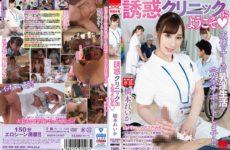 JAV HD HODV-21507 Welcome To The Temptation Clinic Reika Hashimoto