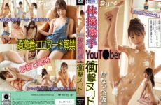JAV HD IMPNO-025 [Active] Gymnast YOU ~ BER Shock NudeKanape