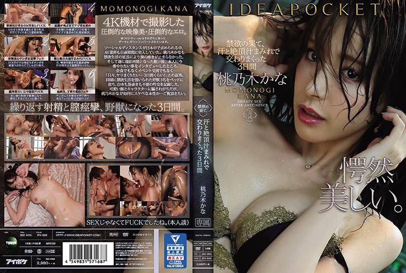 JAV HD IPX-536 3 Days Of Endless Sex Covered With Sweat And Orgasm Juice After The End Of Abstinence Momonogi Kana