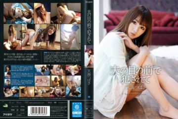 JAV HD [IPZ-573] (English sub) And It Is Fucked In Front Of Her Husband's Eye Tsubasa Amami