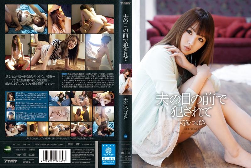 JAV HD [IPZ-573] (English sub) And It Is Fucked In Front Of Her Husband's Eye Tsubasa Amami
