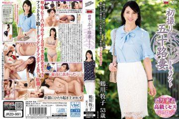 JAV HD JRZD-991 First Shooting Fifty Wife Document Makiko Tsurukawa