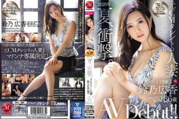 JAV HD JUL-301 2020, Summer, Shock. Former CM Talent's Married Woman Hiroka Suzuno 36 Years Old AV Debut!
