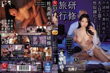 JAV HD JUL-313 A Training Trip To Steal The Husband's Eyes From A Half-married Employee Who Joined The Company As A Couple And Turn Into A Sexual Slave. Momoko Isshiki