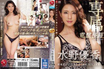JAVHD JUL-316 Exclusive Dengeki Transfer Yuka Mizuno Madonna Debut! Dense SEX 3 Production That Seeks Until The Spirit Is Exhausted