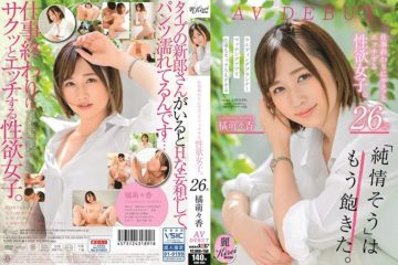 JAV HD KIRE-004 A Sexual Desire Girl Who Is Crispy At The End Of Work. 26-year-old Moeka Tachibana AV DEBUT