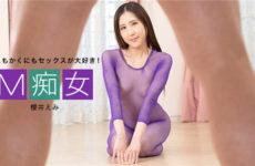 JAV HD M Slut ~ Beauty Emi Sakurai