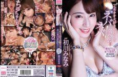 JAV HD MIDE-831 Fellatio-loving Sister's Sticky Bass Perma Minami Hatsukawa