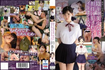 JAV HD MUDR-125 Yin-kya Girl Is Spoiled Even If It Is Fucked By Her Homeroom Teacher 2 Become Obedient You Are Probably The Most Erotic In The World Eimi Fukada