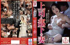 JAV HD NSPS-930 Wife Of Boss And Subordinate 13 Kiyoshi Maihara
