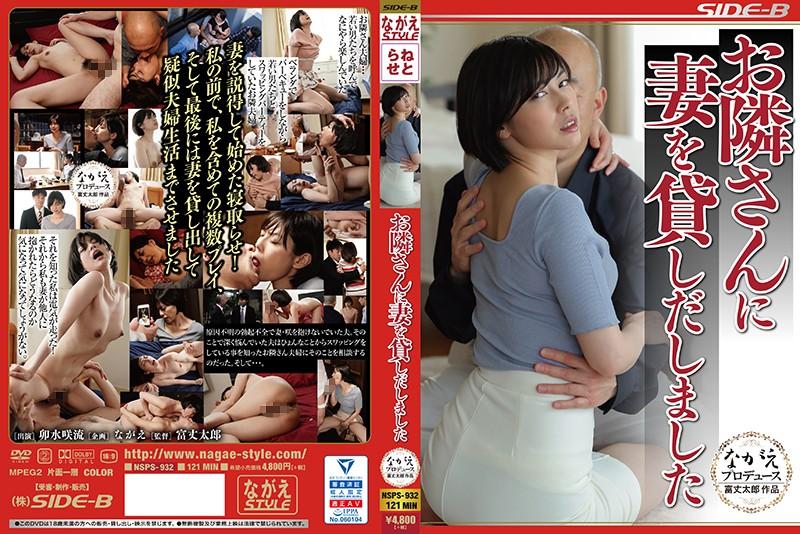 JAV HD NSPS-932 I Lent My Wife To My Neighbor Saki Usui