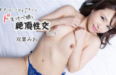 JAV HD Ona Rolled GuchoGucho! Takebe Daughter And Top Intercourse Vol.5 – Futaba Ms