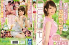 JAV HD PRED-033 Former Local Station Announcer Active In The Kansai Variety Program Debut! Yuri Eto