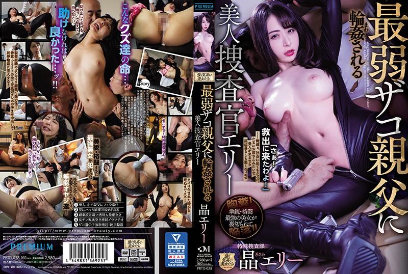 JAV HD PRTD-028 Beautiful Investigator Eri Aki Arie Who Is Circled By The Weakest Zako Father