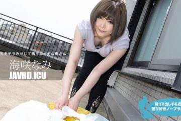 JAV HD Playful no bra wife in the neighborhood who puts out garbage in the morning Nami Umisaki