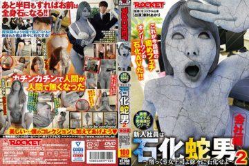 JAV HD RCTD-350 A New Employee Is A Petrified Snake Man 2 Company Edition Akari Shinmura