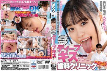 JAV HD RCTD-353 Deep Kiss Dental Clinic 3 Urara Hanane-sensei's Kiss Hell SP