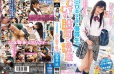 JAV HD ROYD-024 Erotic Book Reading Honor Student Temptation In The Itchy Crotch Rei Kuroki