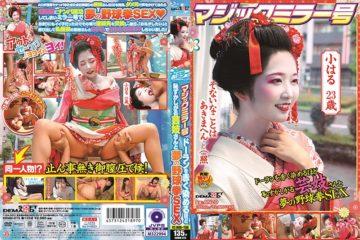 JAV HD SDMM-075 Magic Mirror Geisha Who Is Shy Enough To Dye Doran Red And Dream Baseball Fist SEX