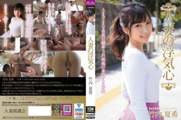 JAV HD SOAV-068 Married Woman's Cheating Heart Natsuki Takeuchi