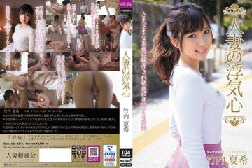JAV HD SOAV-068 Married Woman's Cheating Heart Natsuki Takeuchi