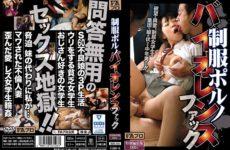JAV HD SQIS-028 Uniform Porn Violence Fuck